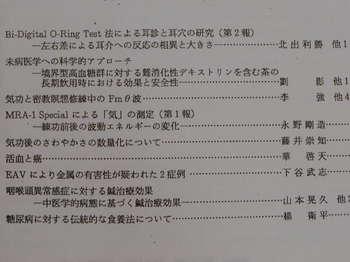 中国医学学術誌「東方医学」の2000年度のVOL16号の表紙です。<br />
