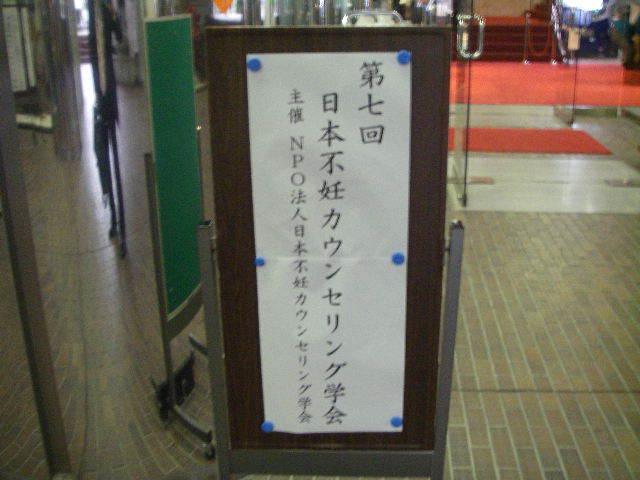 虎の門ニッショーホール