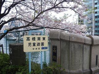東京江東区 「高橋南東児童遊園」