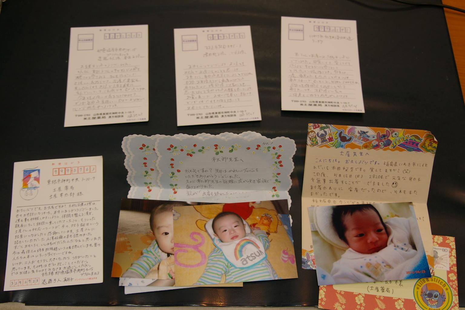 漢方相談の結果、出産お祝いのハガキを頂きました