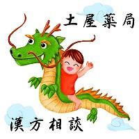 子宝と龍のロゴ