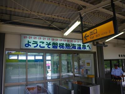 福島県磐梯熱海温泉
