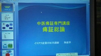 痺証総論の東京での漢方勉強会のスライド