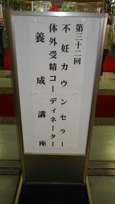 東京虎ノ門 ニッショーホール