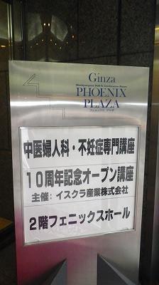 東京銀座フェニックスホール