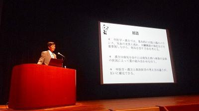 漢方の講座