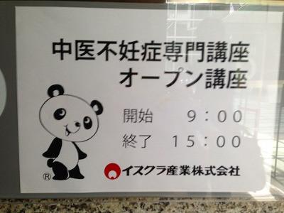 東京国際フォーラムD5 title=