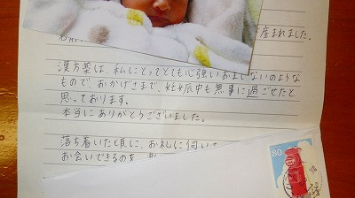 妊娠、出産された喜びのお手紙です