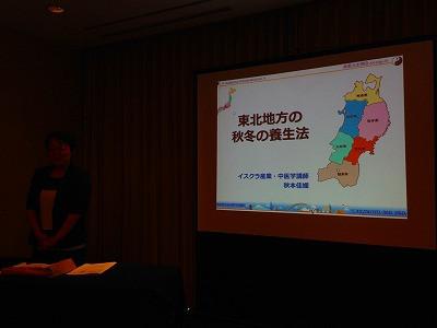 そして本題の秋本先生のご講演 「東北地方の秋冬の養生法」です。
