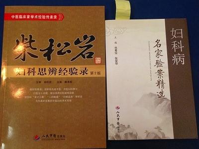中医学の早発閉経の対策の本