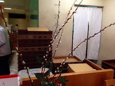 高島屋の和菓子のお店 猫柳