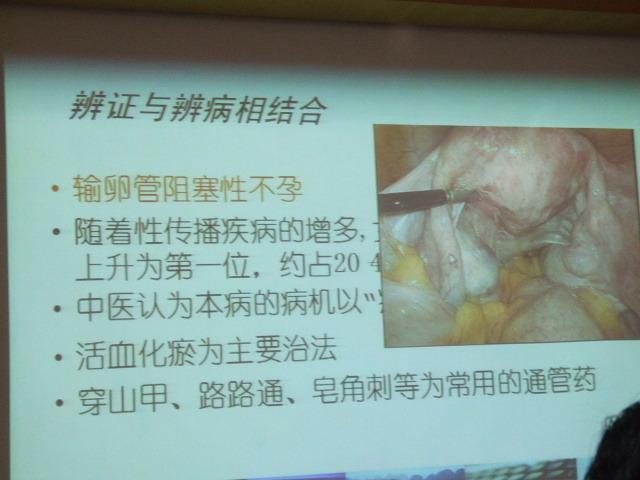 卵管性不妊のスライド