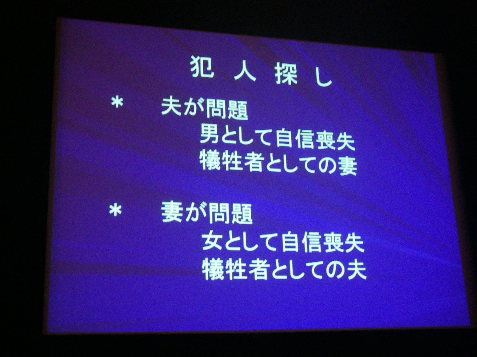 不妊カウンセリング学会の講演のスライド title=