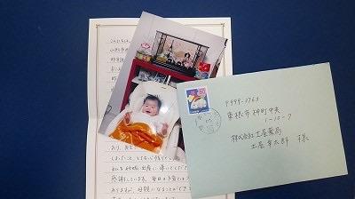 仙台出身のお客さまも漢方体験で妊娠、出産のお礼のお手紙