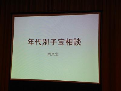 仙台での研修会、年代別子宝漢方相談のスライドの映像