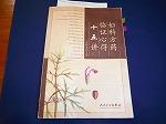 不妊症周期療法の漢方の中国語の本の写真