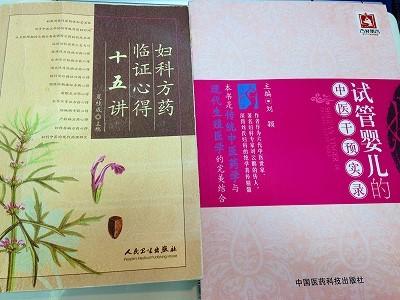 不妊症の漢方の本