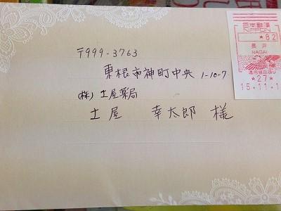 また思いがけもなく赤ちゃんの写真入りのお手紙を頂戴しました。