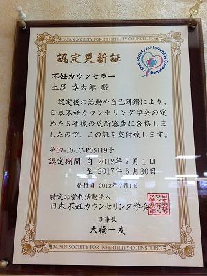 日本不妊カウンセリング学会認定 不妊カウンセラー認定更新証