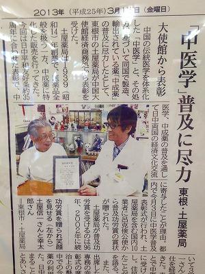 中国大使館から中医学普及に尽力をしたことを表彰された山形新聞の記事