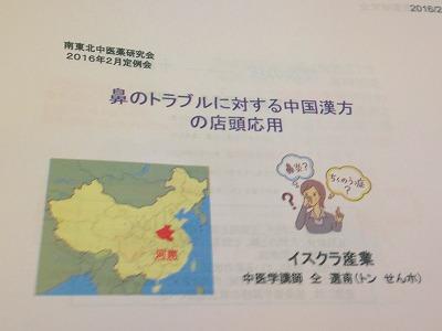 「鼻のトラブルに対する中国漢方の店頭応用」