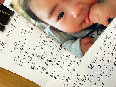 お客様からの赤ちゃんの出産のお礼のお手紙