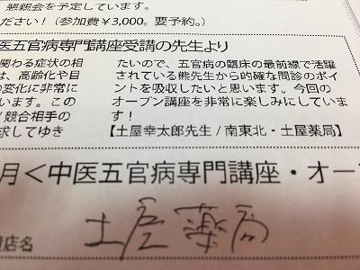 中医五官病オープン講座の申し込み