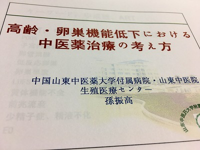 高齢不妊症、卵巣機能低下における中国漢方の考え方