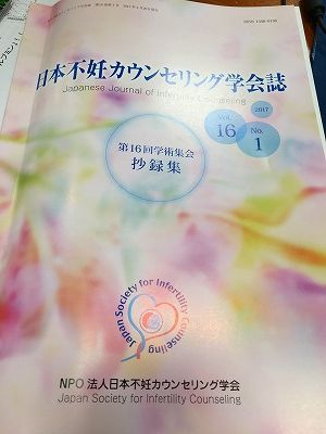 日本不妊カウンセリング学会誌