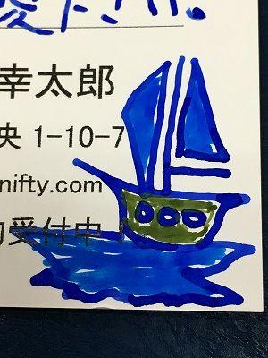 ヨットの絵葉書