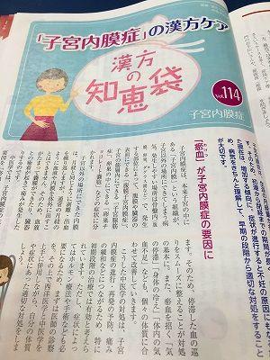 「子宮内膜症の漢方ケア」