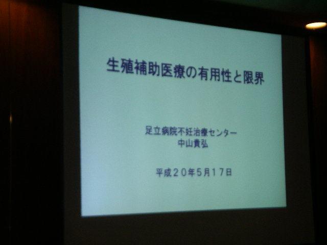 生殖補助医療の有用性と限界のスライド
