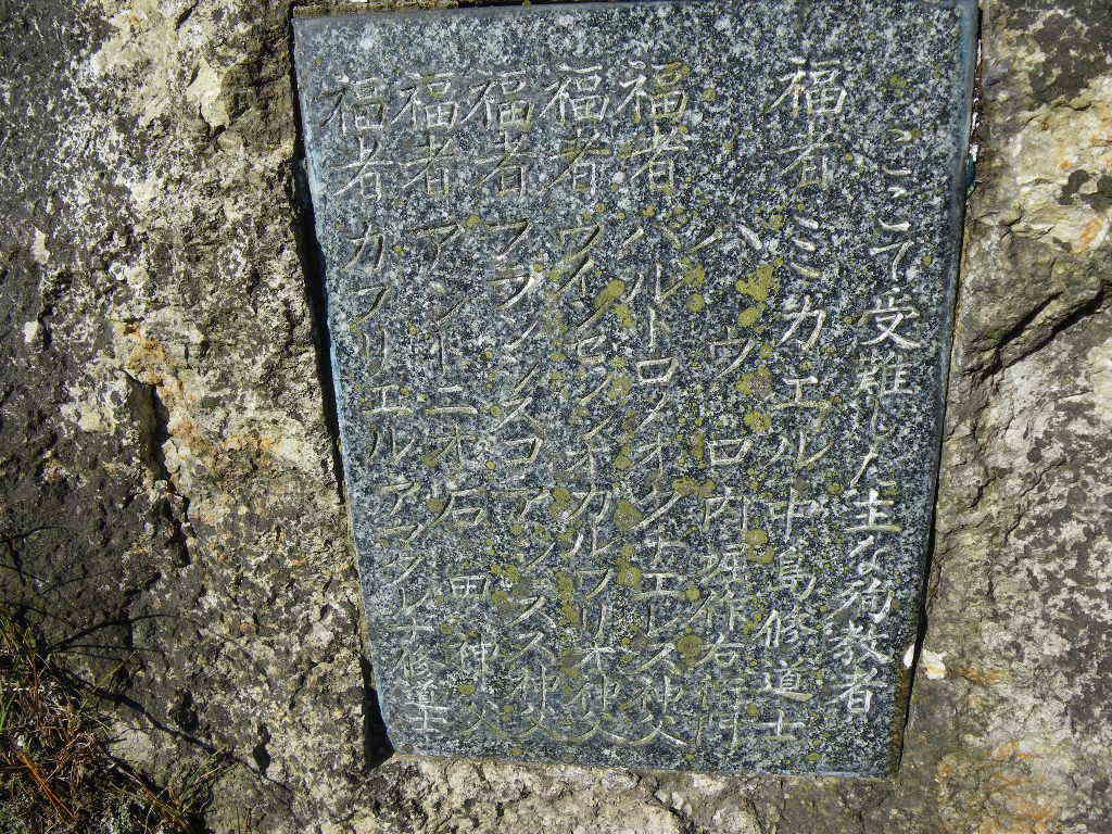 殉教者のお名前の石碑