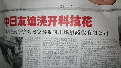 。日本中医薬研究会の訪中団の記事