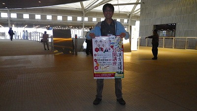 ポスターを持った土屋幸太郎