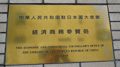 中国大使館 商務処