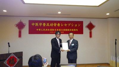 土屋幸太郎が土屋薬局を代表として表彰されました。