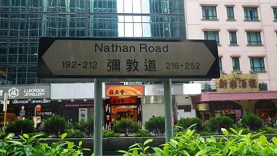 香港 チムサチョイからネイザンロードを北に歩いていきます