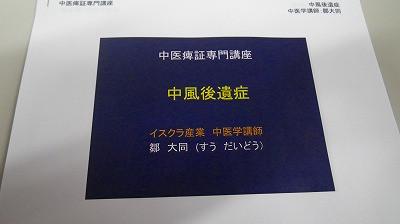 中風後遺症の漢方対策の勉強