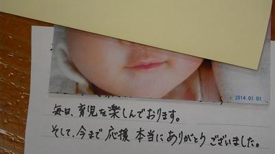不妊で漢方相談、赤ちゃんの写真とお手紙を頂戴しました