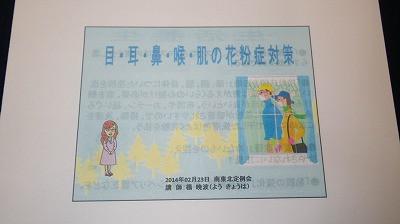 仙台市で南東北中医薬研究会の今年、第一回目の漢方定例会がありました