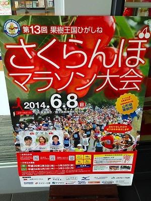 た「さくらんぼマラソン大会」の季節のポスターです