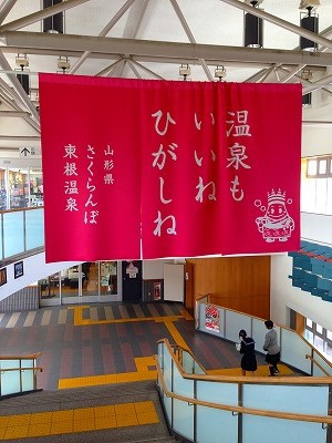 さくらんぼ東根駅です