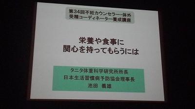 タニタ食堂で有名なタニタ体重科学研究所所長の池田先生