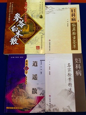 カンジダ膣炎が書かれている中国語の漢方の本
