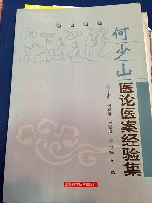 何少山先生の中医産婦人科の本では、流産後を4つに分類しています。