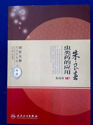 朱良春先生の本