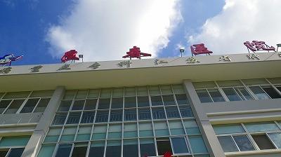 中国江蘇省南通市 良春中医医院
