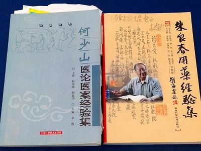 右側の本が朱良春用薬経験集、左側の本が愛読の何少山先生の医論医案経験集です。