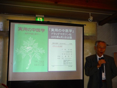 猪越恭也先生から冠元顆粒の開発から発展までの経緯を詳しく教えて頂きました。